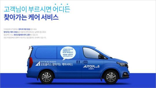 오토플러스, '찾아가는 케어 서비스' 일반 소비자로 범위 확대